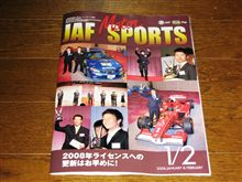 GT-Aが競技車両に認定!