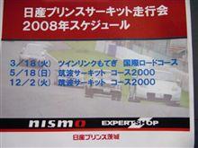 日産プリンスサーキット走行会2008年スケジュール