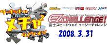 Fuji Speedway EZ CHALLENGE !