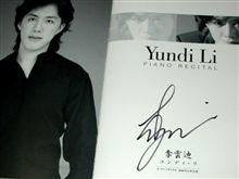 ユンディ・リのピアノにうっとり!
