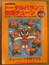 【書籍】トータルバランス快速チューン Vol.1