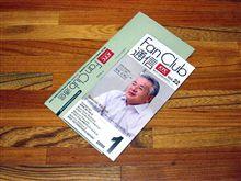 KTC Fan Club通信 Vol.22