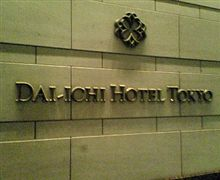 高級ホテルへ…