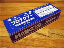 WAKO'S ブレーキプロテクター