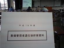研修…(+_+)