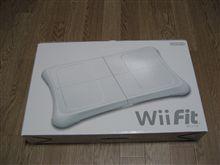WiiFit買っちゃいました♪