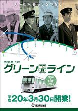 グリーンライン(横浜環状地下鉄)開業まで、あと2ヶ月