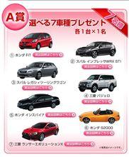 選べる7車種プレゼント