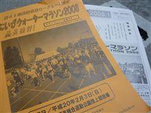 にいざクォーターマラソン2008