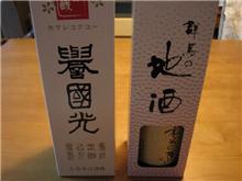 久しぶりに日本酒買いました