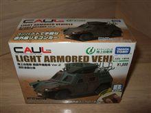 CAUL 陸上自衛隊 軽装甲機動車
