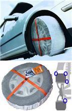 [軽量850g]布製タイヤチェーン・車に履かせる靴下