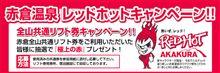 赤いモノ持って赤倉温泉へ!