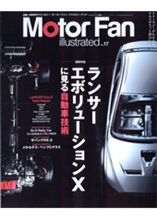 ■◆■【Motor Fan illustrated】vol.17■◆■
