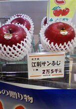 高級りんご