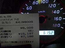 燃費が(゚Д゚)