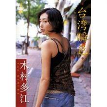 木村多江さん女児出産。3056g