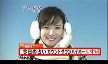 めざログ♪2008.2.28~時代はファミ割♪