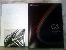 当たった!レクサスGS・・・のカタログ&DVD