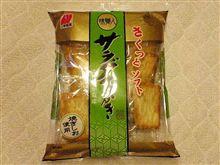 三幸製菓 サラダおかき