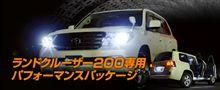 ベロフHID ランドクルーザー200パフォーマンスパッケージ!