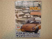 絶版車DVD BOX
