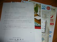 迷惑なDM その2(小林洋行違法勧誘!)