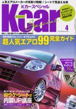 K-carスペシャル4月号。