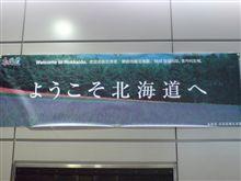 Welcome to Hokkaido.