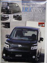 スタイルワゴン2008年4月号表紙!!