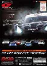 SUPER GT Round1 SUZUKA GT-R 1-2Finish!