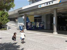 横浜遠征(旅行?)その2