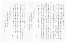 (正式版) 有明テクニカルセンター情報2