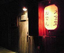 名古屋に行ってきました。
