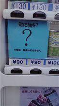 こんな自販機見たこと無い