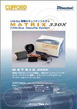 新商品発売決定 CAN-BUSセキュリティー CLIFFORD MATRIX 330X-1