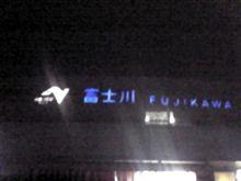 富士川に来ました
