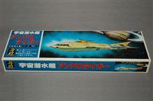 童友社、宇宙潜水艦 アンドロタイガー、