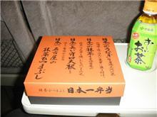 ★日本一弁当★
