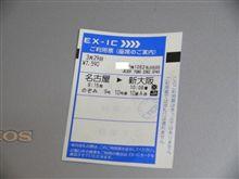 EX-IC
