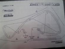 関東地区戦決勝コース