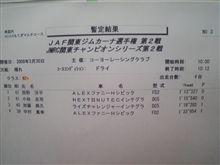 関東地区戦1本目