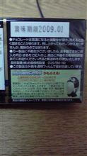 大人の缶詰②