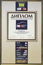 ロシア仕様 ミツビシ ランサー X   2008 COTY ロシア 受賞 ! ! ・・・・
