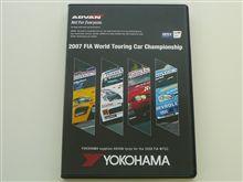 「2007 FIA WTCC」DVDを10名様に!