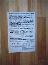 名古屋のお友達の皆様、4月19日お会いできるかな?
