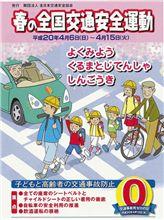 平成20年春の全国交通安全運動