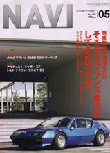 【書籍】NAVI 2008/05
