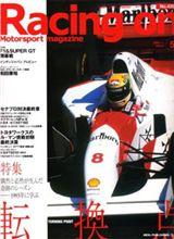 【書籍】Racing On 2008.05