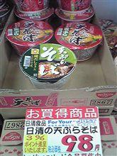 謎のカップめん(マルちゃん編?)